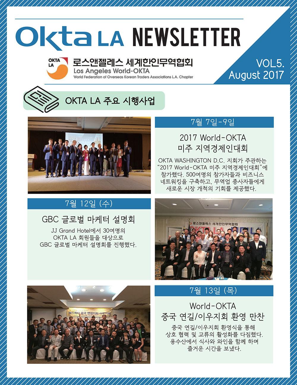 2017 OKTA LA 뉴스레터 <br>5월호 Vol 5