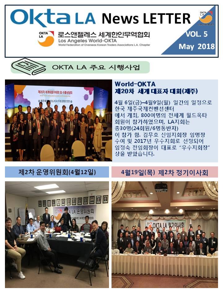 2018 OKTA LA 뉴스레터 <br>5월호 Vol 5