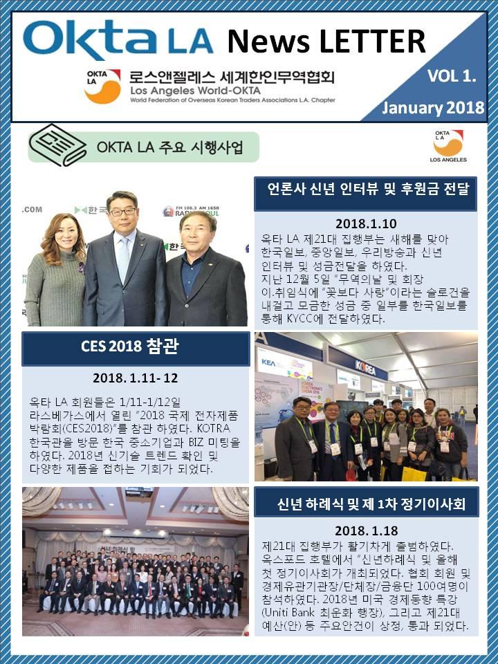 2018 OKTA LA 뉴스레터 <br>1월 Vol 1