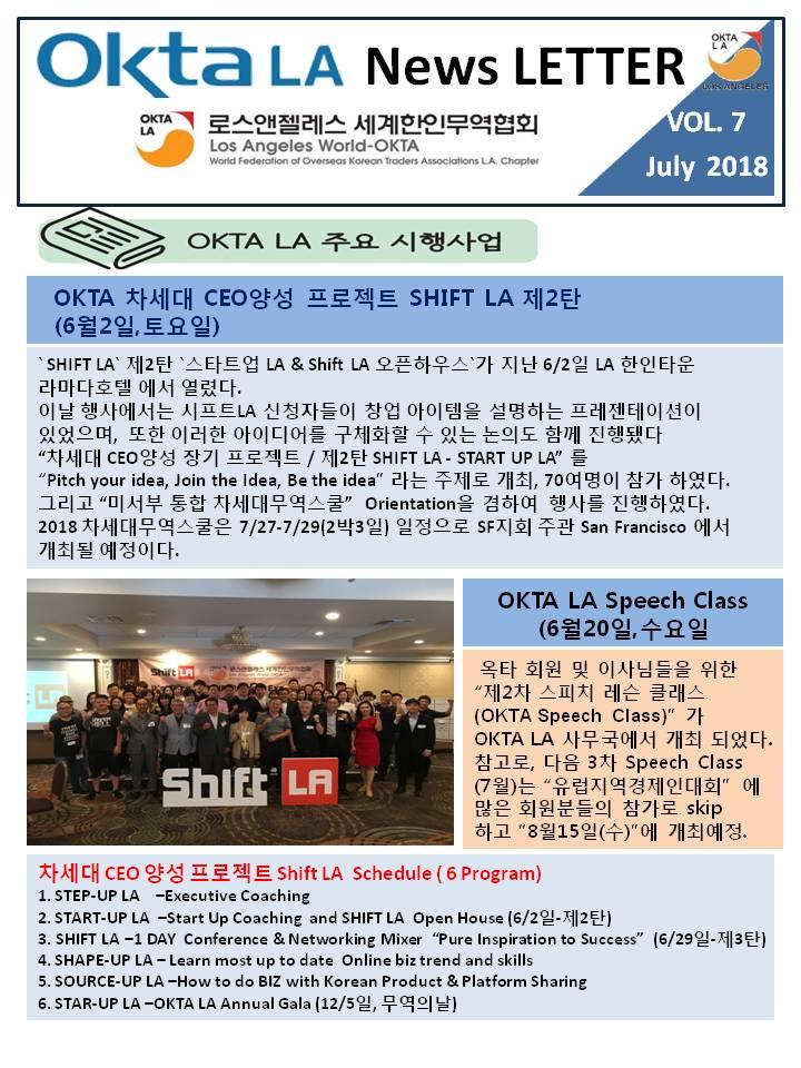 2018 OKTA LA 뉴스레터<BR> 7월호 Vol 7