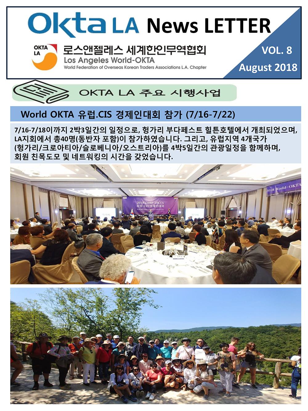 2018 OKTA LA 뉴스레터 <BR>8월호-VOL.8
