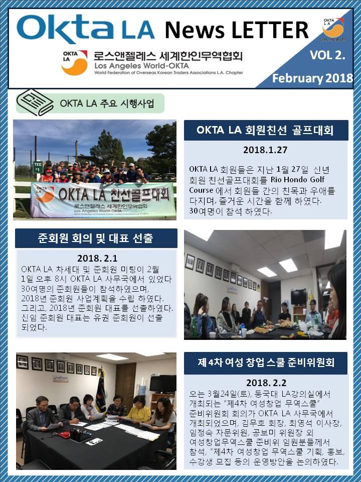 2018 OKTA LA 뉴스레터<br> 2월 Vol 2