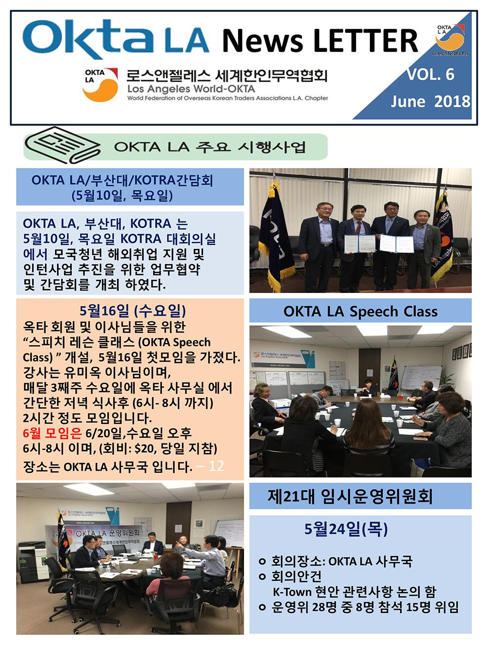 2018 OKTA LA 뉴스레터<br> 6월호 Vol 6