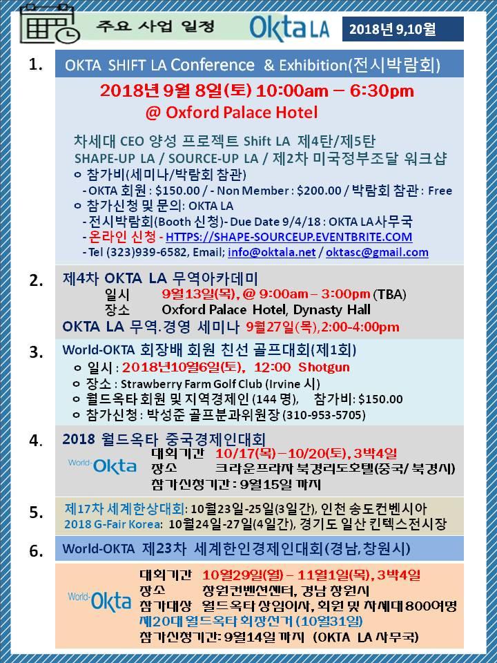 2018 OKTA LA 뉴스레터<BR>    9월호-VOL.9