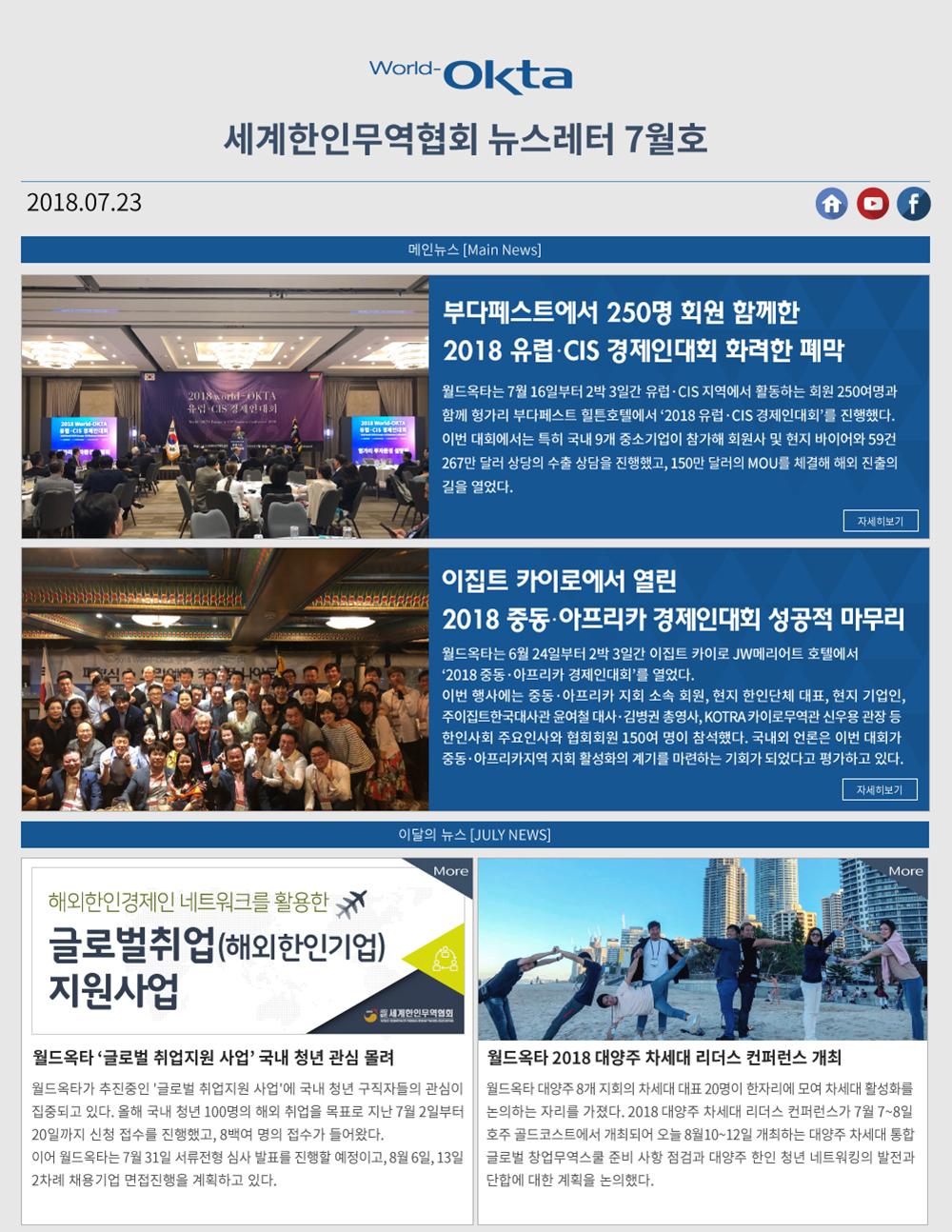 2018 World OKTA<BR> 뉴스레터 7월호-VOL.7