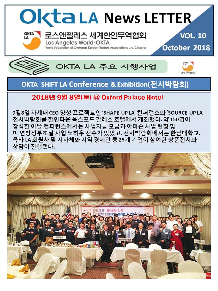 2018 OKTA LA 뉴스레터 <BR> 10월호-VOL.10