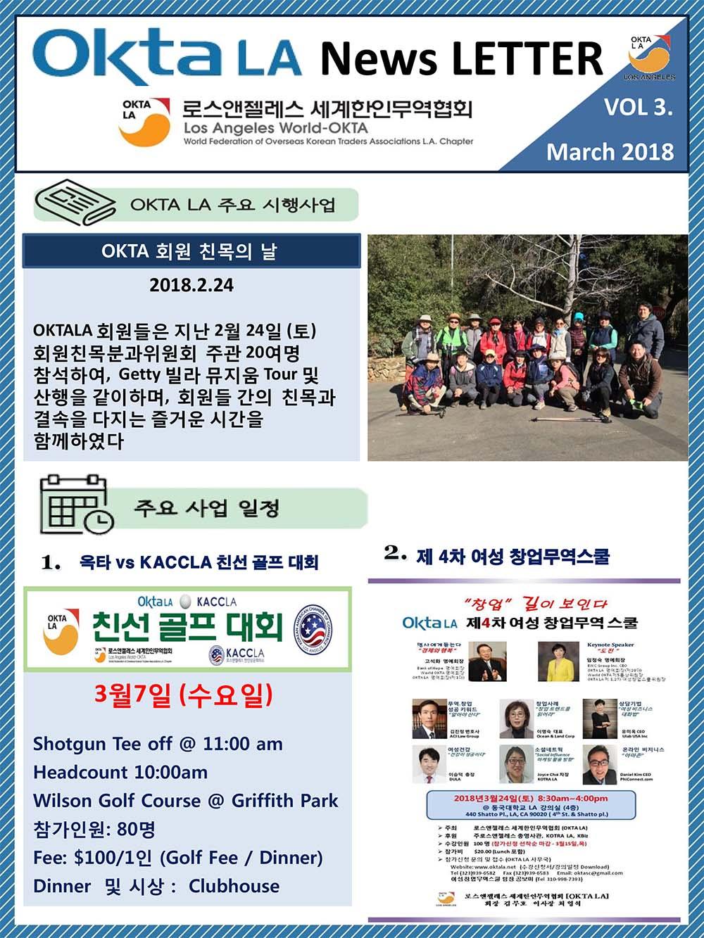 2018 OKTA LA 뉴스레터<br> 3월 Vol 3