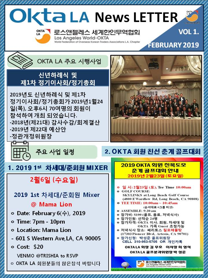2019 OKTA LA 뉴스레터 <br>2월호 Vol 1