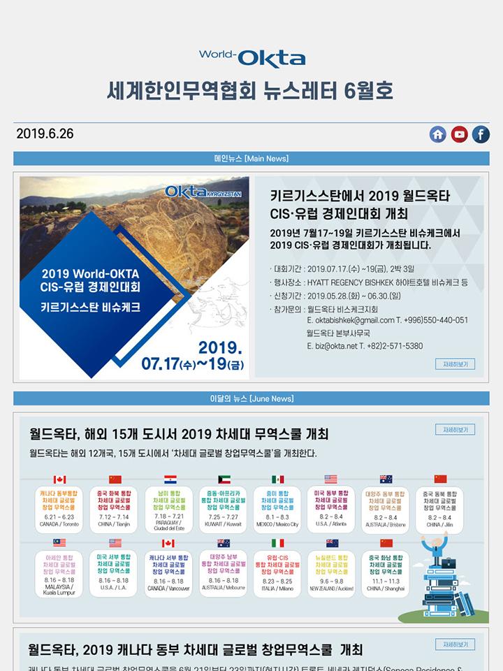 2019 World OKTA 뉴스레터<br> 6월호