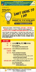WORLD OKTA 미서부 글로벌 창업 무역스쿨 @ TOM BRADLEY INTERNATIONAL HALL @ UCLA