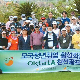 옥타LA, 모국 청년 취업 활성화를 위한 골프대회