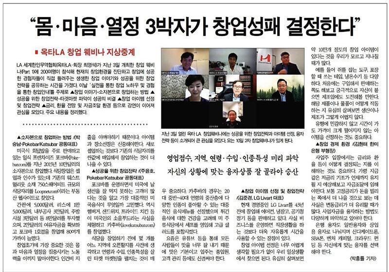 1차 창업웨비나 기사- 한국일보_up