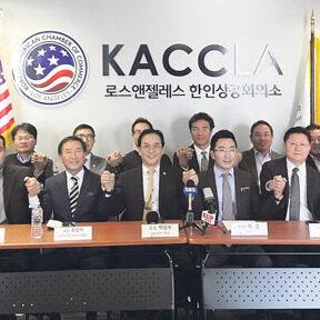 18개 한인 경제단체 '연합 교류행사'