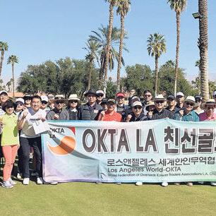 옥타 LA 2020년 신년맞이 회원친선 골프대회