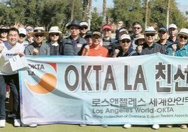 옥타LA, 신년맞이 골프대회