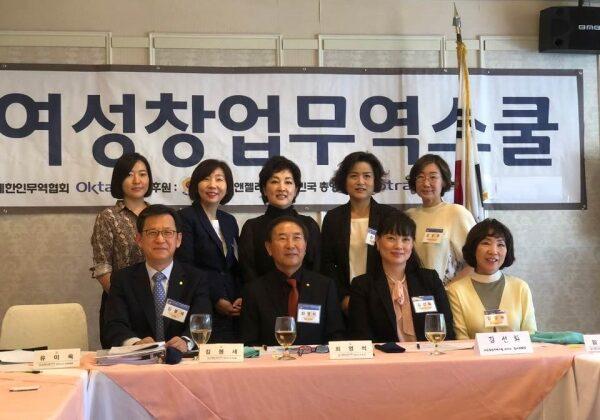옥타 LA 제 6회 여성창업무역스쿨 3월21일 개최